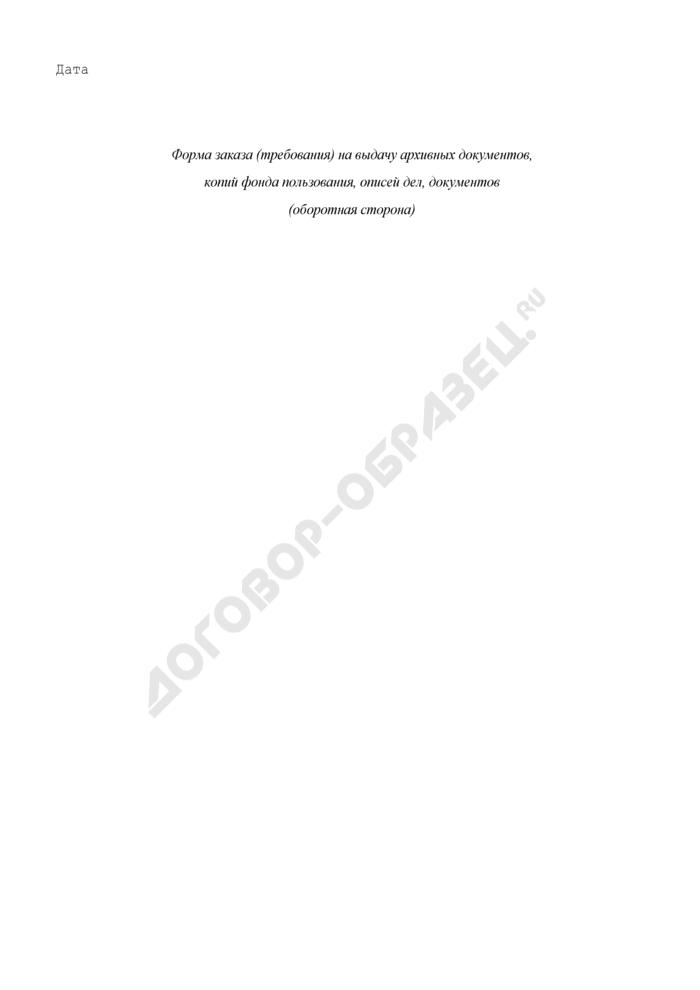 Форма заказа (требования) на выдачу архивных документов, копий фонда пользования, описей дел, документов в архивном фонде Российской Федерации, государственных и муниципальных архивах, музеях и библиотеках, организациях Российской академии наук. Страница 3