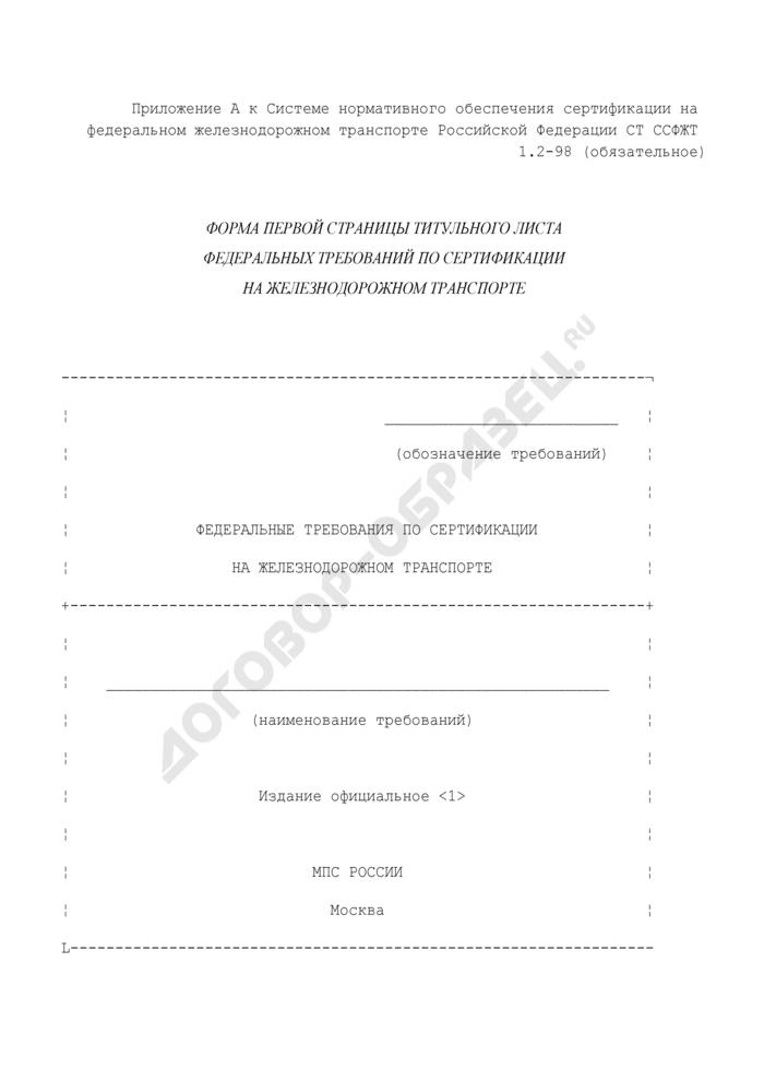 Форма первой страницы титульного листа федеральных требований по сертификации на железнодорожном транспорте. Страница 1