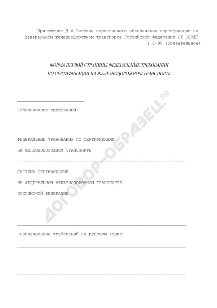 Форма первой страницы федеральных требований по сертификации на железнодорожном транспорте. Страница 1