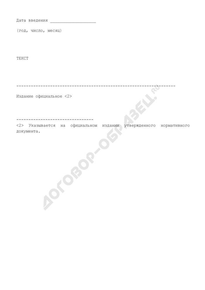 Форма первой страницы федеральных требований по сертификации на железнодорожном транспорте. Страница 2