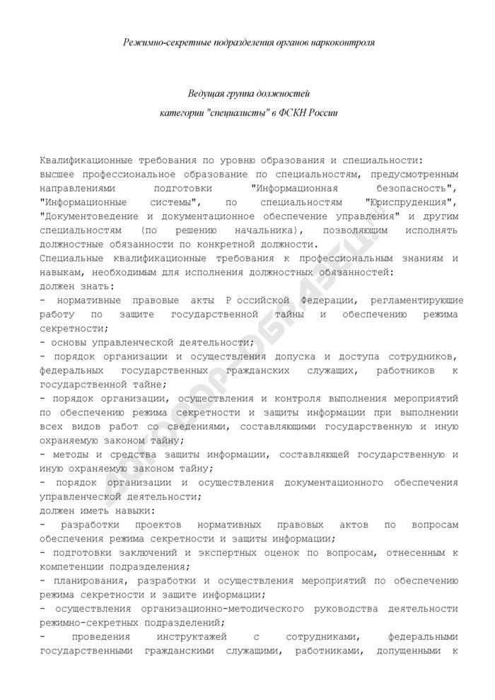 """Квалификационные требования в органах наркоконтроля. Режимно-секретные подразделения органов наркоконтроля. Ведущая группа должностей категории """"специалисты"""" в ФСКН России. Страница 1"""
