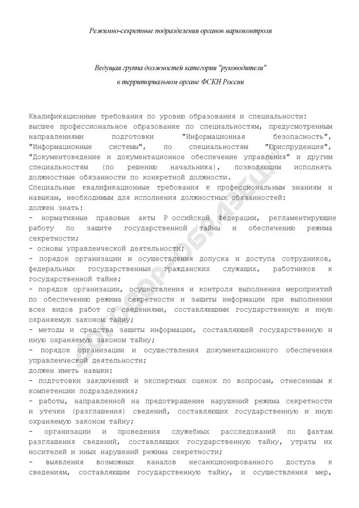 """Квалификационные требования в органах наркоконтроля. Режимно-секретные подразделения органов наркоконтроля. Ведущая группа должностей категории """"руководители"""" в территориальном органе ФСКН России. Страница 1"""