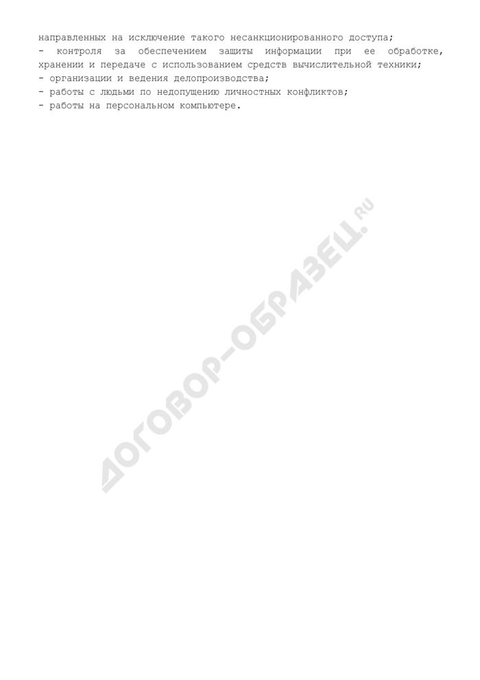 """Квалификационные требования в органах наркоконтроля. Режимно-секретные подразделения органов наркоконтроля. Ведущая группа должностей категории """"руководители"""" в территориальном органе ФСКН России. Страница 2"""