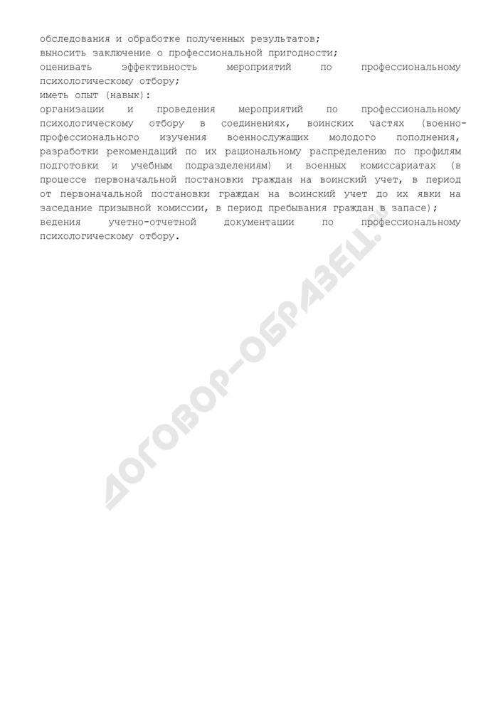 Квалификационные требования к специалистам по профессиональному психологическому отбору. Страница 2