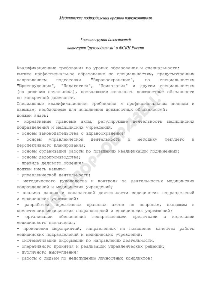 """Квалификационные требования в органах наркоконтроля. Медицинские подразделения органов наркоконтроля. Главная группа должностей категории """"руководители"""" в ФСКН России. Страница 1"""