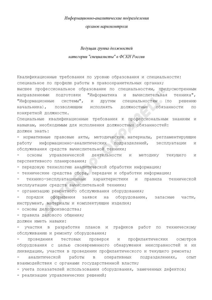 """Квалификационные требования в органах наркоконтроля. Информационно-аналитические подразделения органов наркоконтроля. Ведущая группа должностей категории """"специалисты"""" в ФСКН России. Страница 1"""