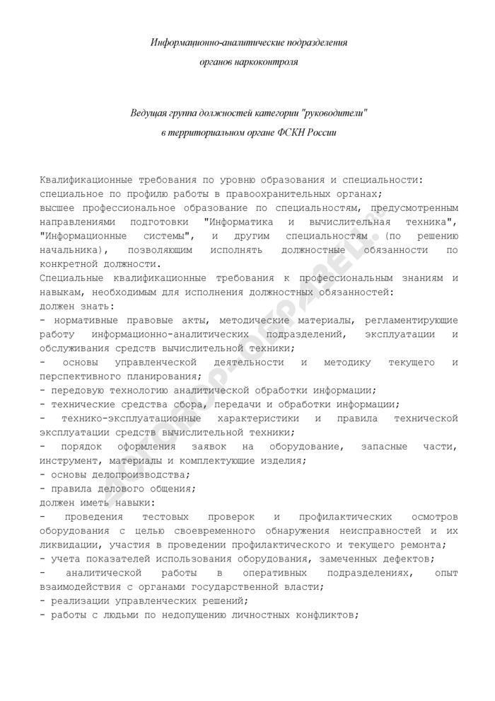 """Квалификационные требования в органах наркоконтроля. Информационно-аналитические подразделения органов наркоконтроля. Ведущая группа должностей категории """"руководители"""" в территориальном органе ФСКН России. Страница 1"""
