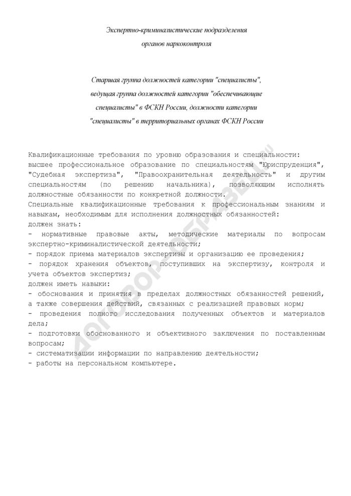 """Квалификационные требования в органах наркоконтроля. Экспертно-криминалистические подразделения органов наркоконтроля. Старшая группа должностей категории """"специалисты"""", ведущая группа должностей категории """"обеспечивающие специалисты"""" в ФСКН России, должности категории """"специалисты"""" в территориальных органах ФСКН России. Страница 1"""