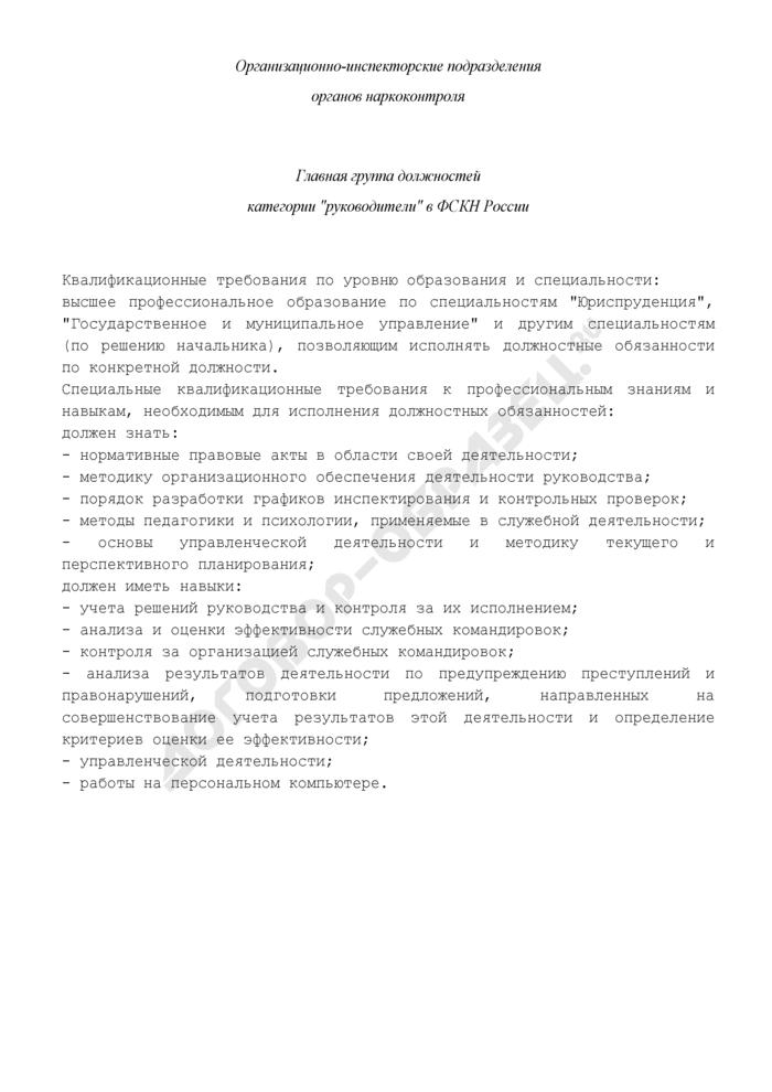 """Квалификационные требования в органах наркоконтроля. Организационно-инспекторские подразделения органов наркоконтроля. Главная группа должностей категории """"руководители"""" в ФСКН России. Страница 1"""