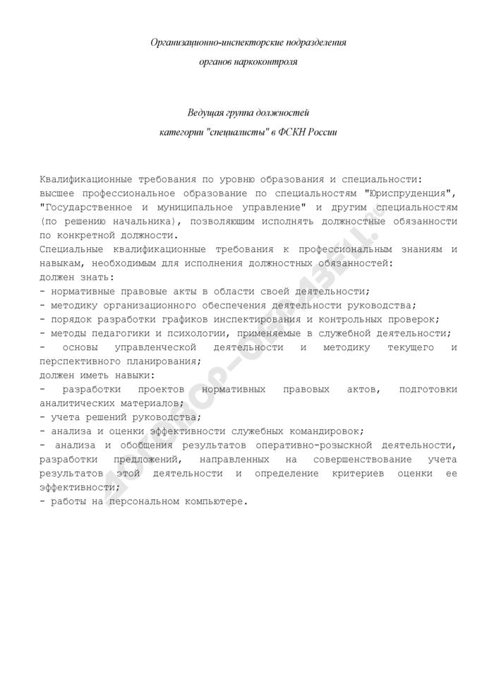 """Квалификационные требования в органах наркоконтроля. Организационно-инспекторские подразделения органов наркоконтроля. Ведущая группа должностей категории """"специалисты"""" в ФСКН России. Страница 1"""