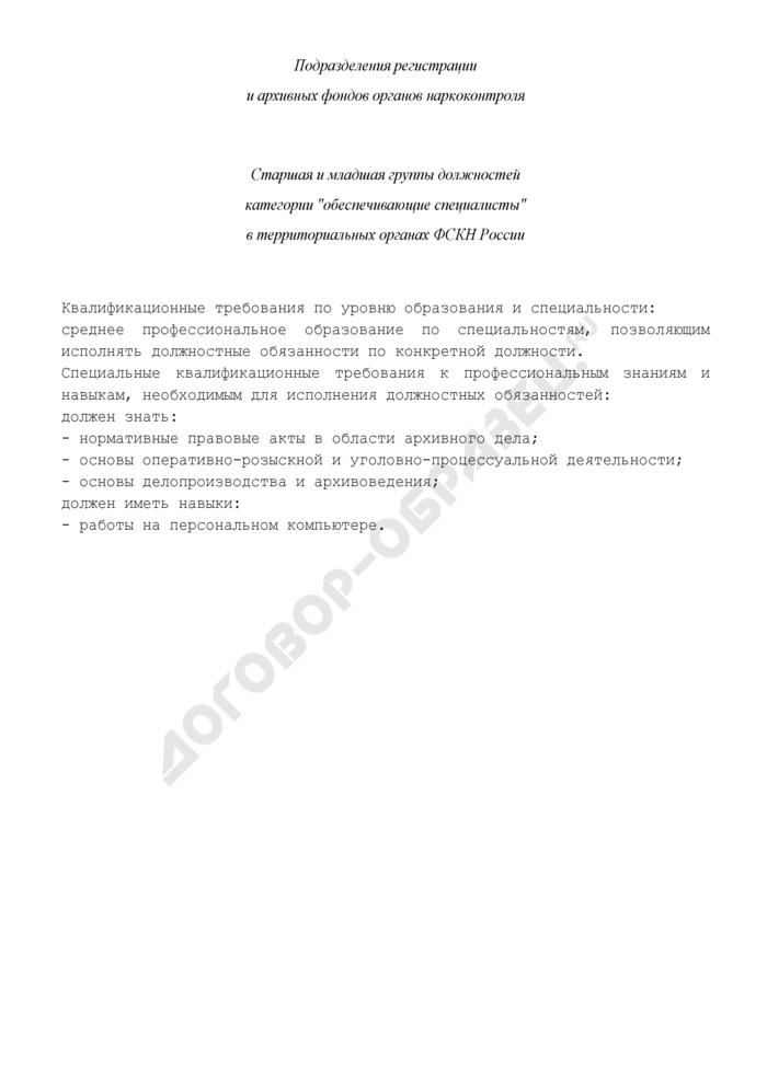 """Квалификационные требования в органах наркоконтроля. Подразделения регистрации и архивных фондов органов наркоконтроля. Старшая и младшая группы должностей категории """"обеспечивающие специалисты"""" в территориальных органах ФСКН России. Страница 1"""
