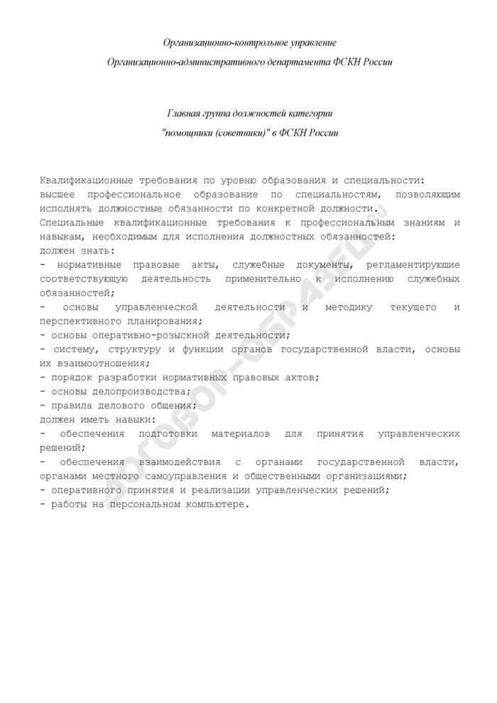 """Квалификационные требования в органах наркоконтроля. Организационно-контрольное управление Организационно-административного департамента ФСКН России. Главная группа должностей категории """"помощники (советники)"""" в ФСКН России. Страница 1"""