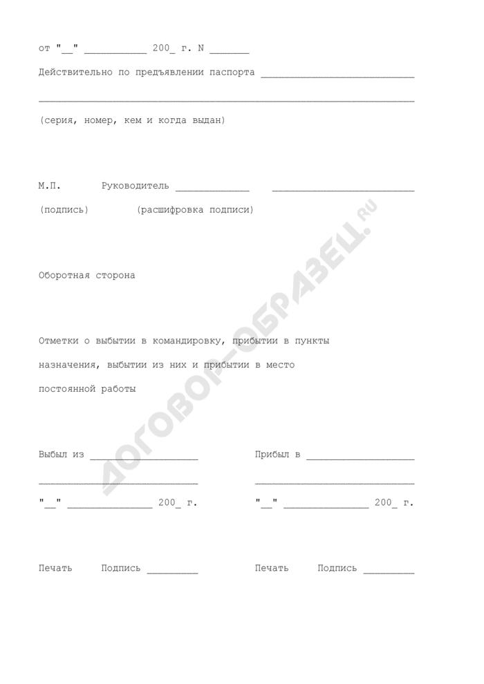 Бланк командировочного удостоверения Федерального агентства по культуре и кинематографии. Страница 2