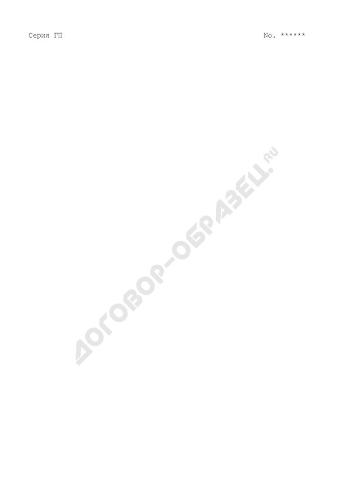 Удостоверение - выписка из протокола заседания Комиссии по вопросам международной гуманитарной и технической помощи при Правительстве Российской Федерации. Страница 3