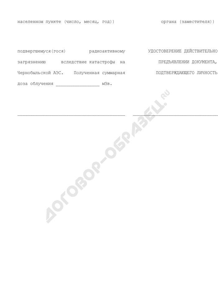 Удостоверение гражданина, подвергшегося воздействию радиации вследствие катастрофы на Чернобыльской АЭС. Страница 2