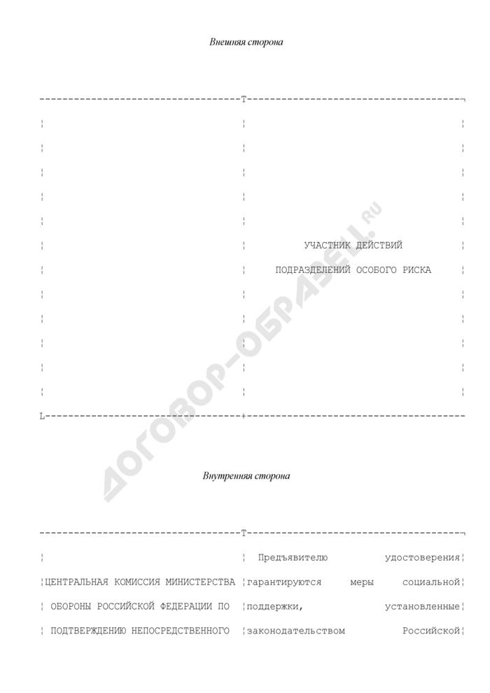 Удостоверение гражданина - участника действий подразделений особого риска (образец). Страница 1