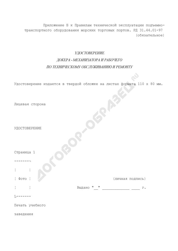 Удостоверение докера-механизатора и рабочего по техническому обслуживанию и ремонту подъемно-транспортного оборудования морских торговых портов. Страница 1