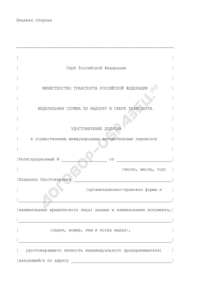 Удостоверение допуска к осуществлению международных автомобильных перевозок. Страница 1