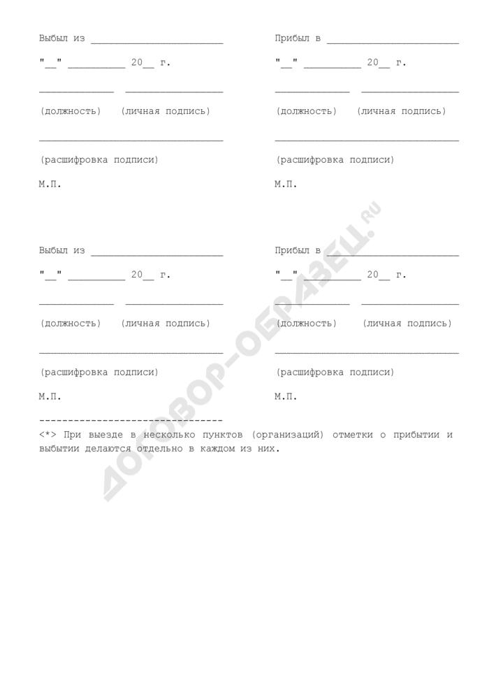 Командировочное удостоверение членов ЦИК России и работников аппарата Центральной избирательной комиссии Российской Федерации, отправляемых в командировку. Страница 2