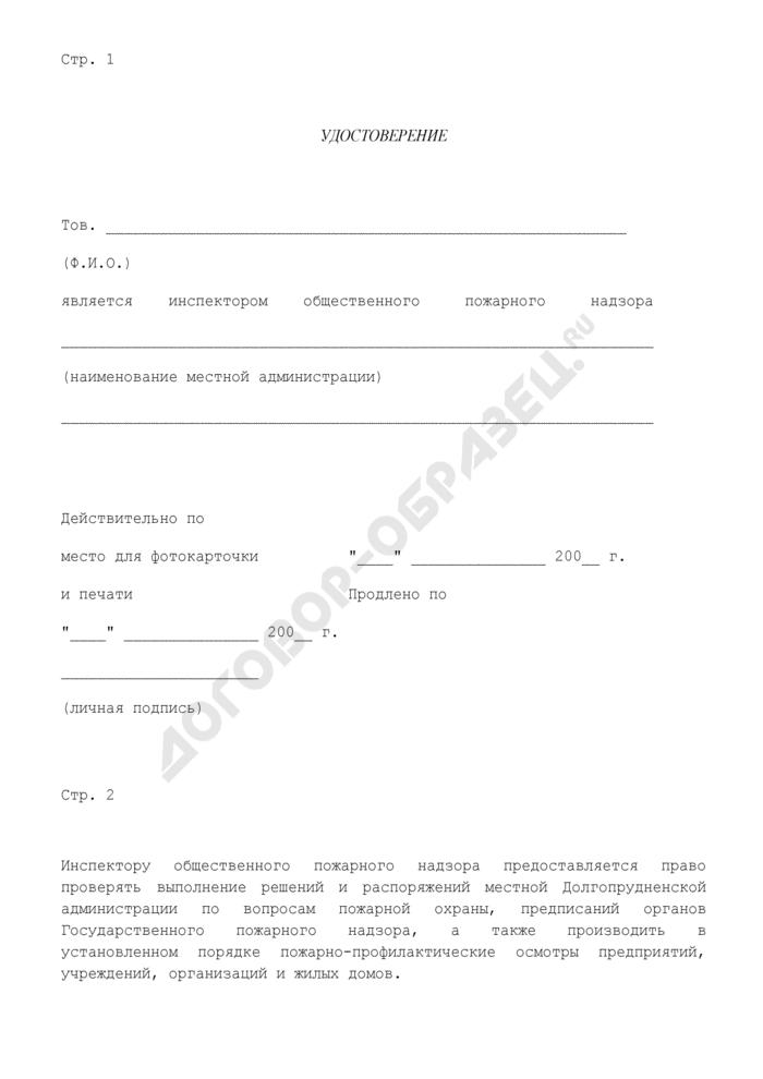 Удостоверение инспектора общественного пожарного надзора на территории города Долгопрудный Московской области. Страница 1
