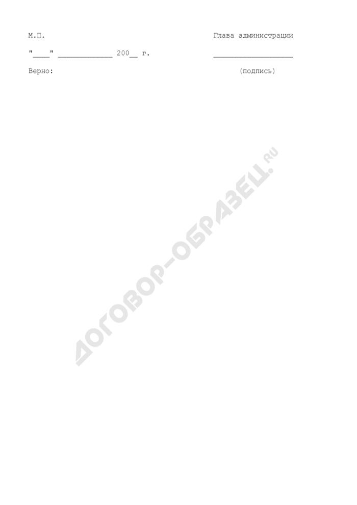 Удостоверение инспектора общественного пожарного надзора на территории города Долгопрудный Московской области. Страница 2