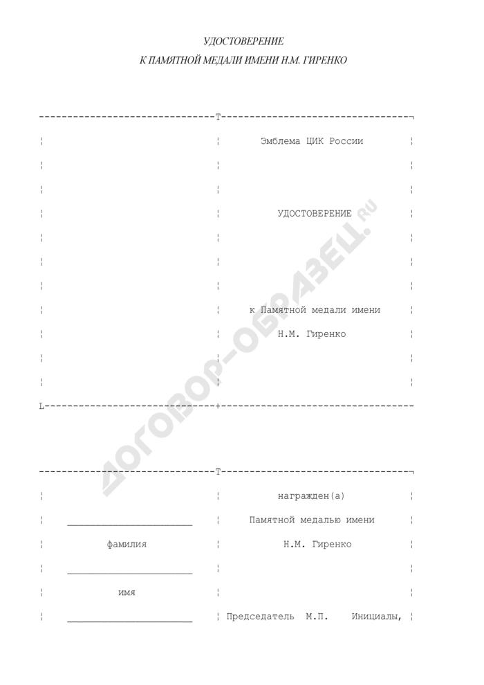 Удостоверение к памятной медали имени Н.М. Гиренко. Страница 1