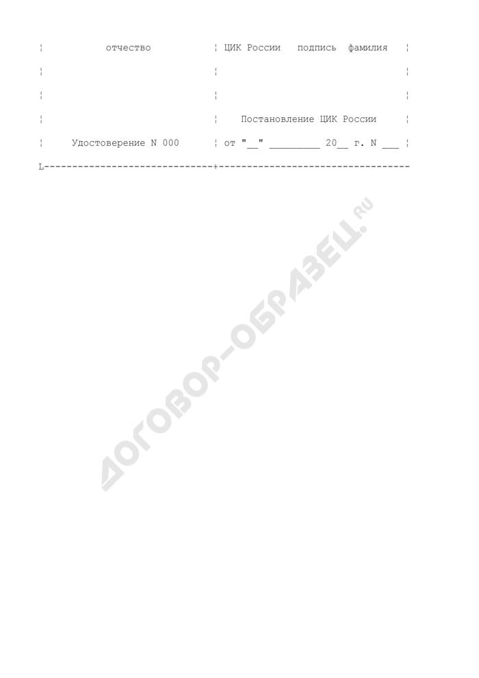 Удостоверение к памятной медали имени Н.М. Гиренко. Страница 2