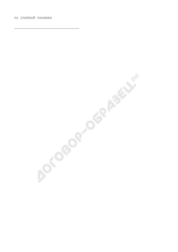 Удостоверение к рекомендательному знаку Минобразования России на учебную технику, приборы, оборудование учебно-научного назначения. Страница 2