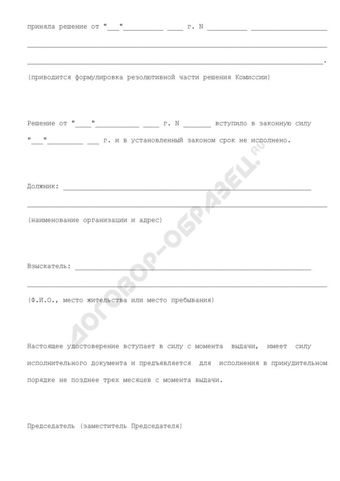 Удостоверение комиссии по трудовым спорам гражданину. Страница 2