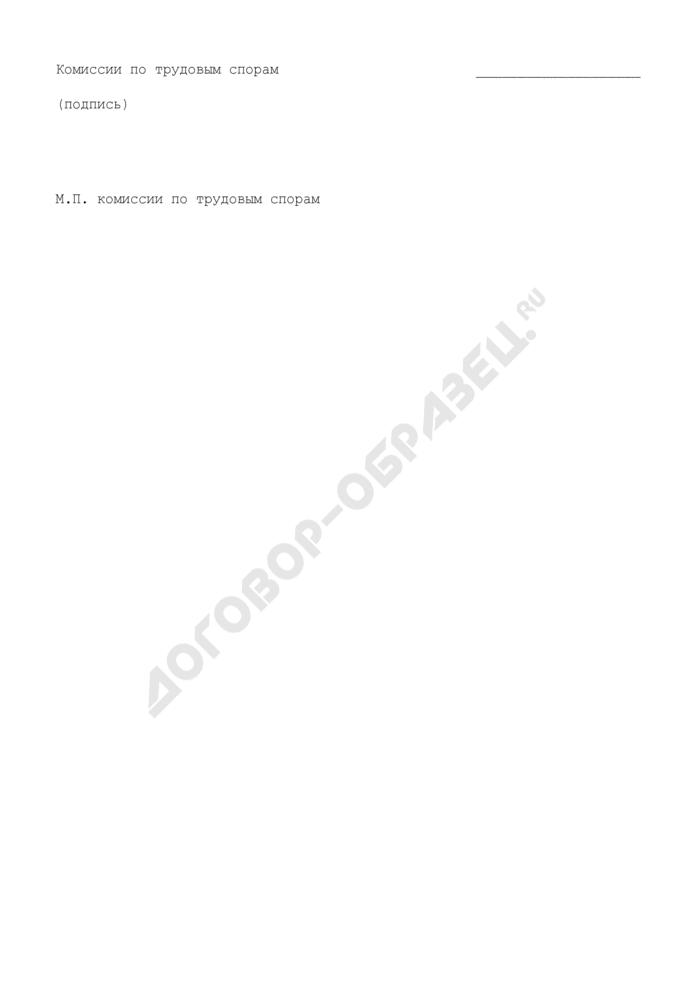 Удостоверение комиссии по трудовым спорам гражданину. Страница 3