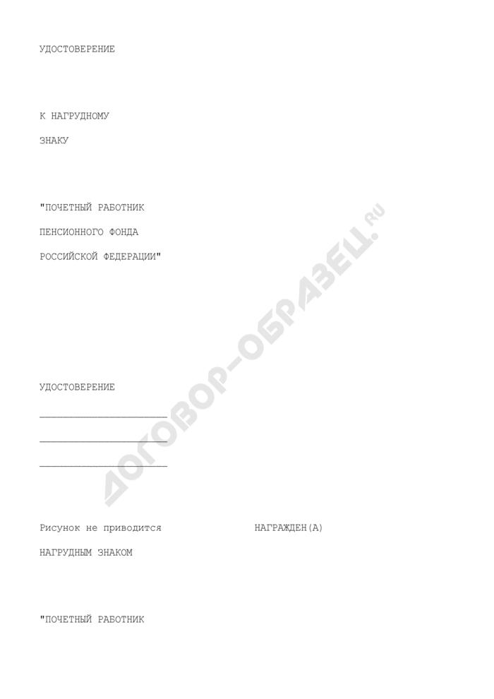 """Удостоверение к нагрудному знаку """"Почетный работник Пенсионного фонда Российской Федерации. Страница 1"""