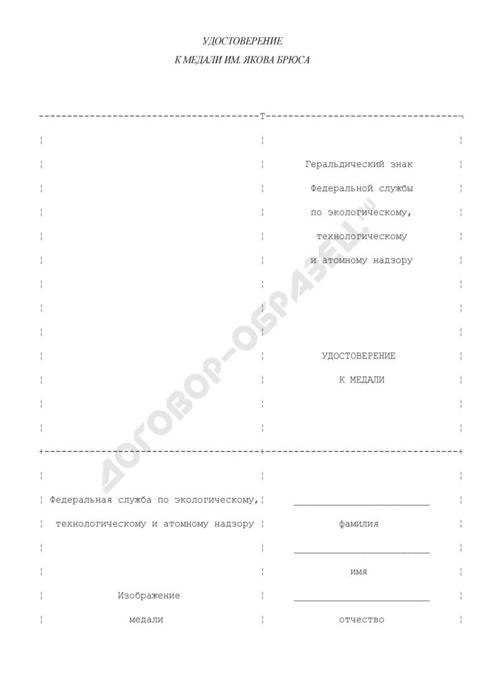 Удостоверение к медали им. Якова Брюса Федеральной службы по экологическому, технологическому и атомному надзору. Страница 1