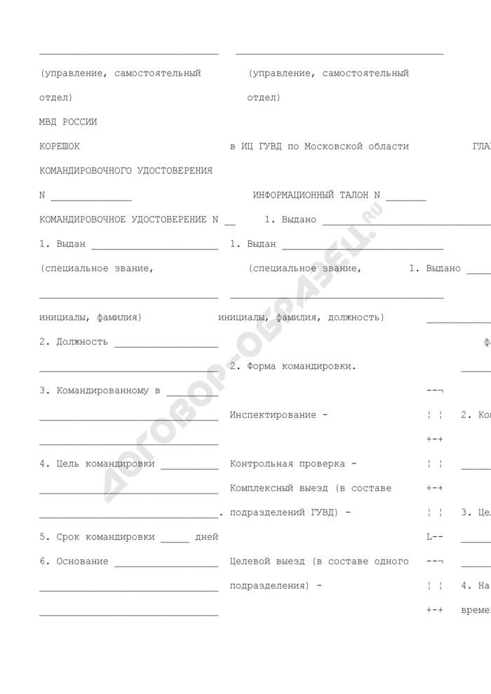 Командировочное удостоверение сотрудника органов внутренних дел по Московской области. Страница 1