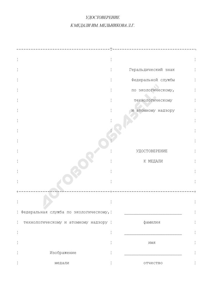 Удостоверение к медали им. Мельникова Л.Г. Федеральной службы по экологическому, технологическому и атомному надзору. Страница 1