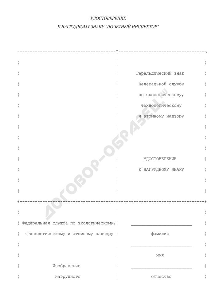 """Удостоверение к нагрудному знаку """"Почетный инспектор"""" Федеральной службы по экологическому, технологическому и атомному надзору. Страница 1"""
