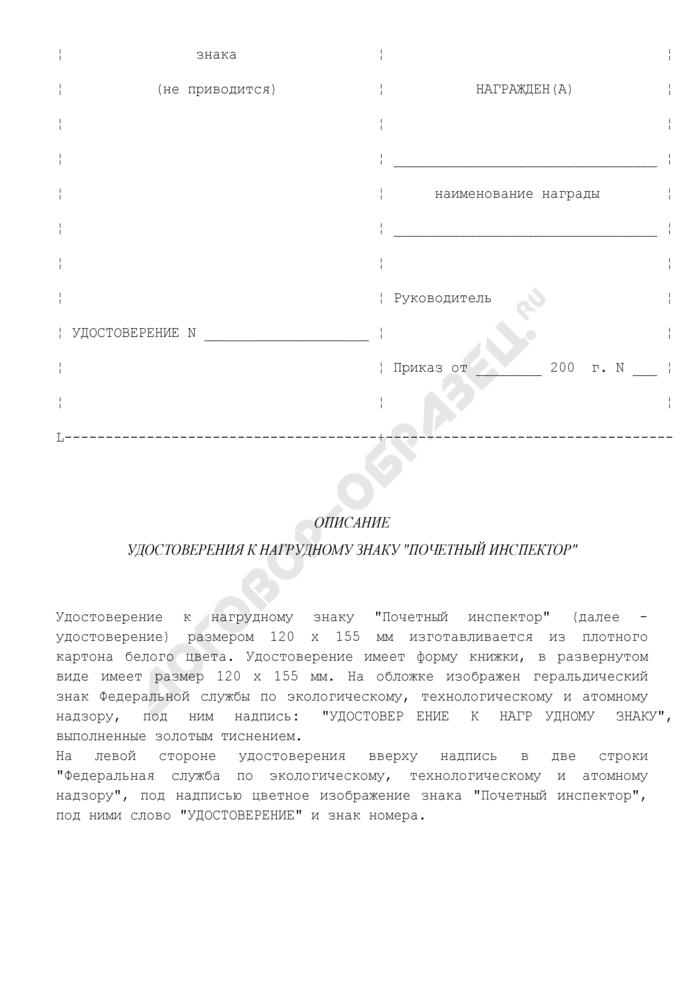 """Удостоверение к нагрудному знаку """"Почетный инспектор"""" Федеральной службы по экологическому, технологическому и атомному надзору. Страница 2"""