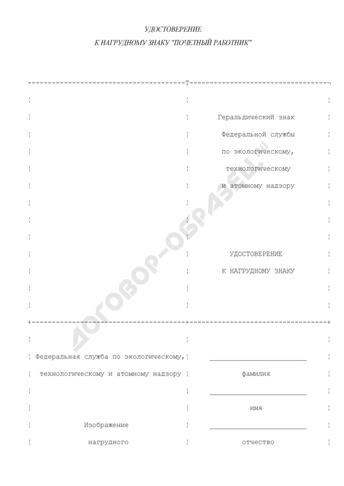 """Удостоверение к нагрудному знаку """"Почетный работник"""" Федеральной службы по экологическому, технологическому и атомному надзору. Страница 1"""