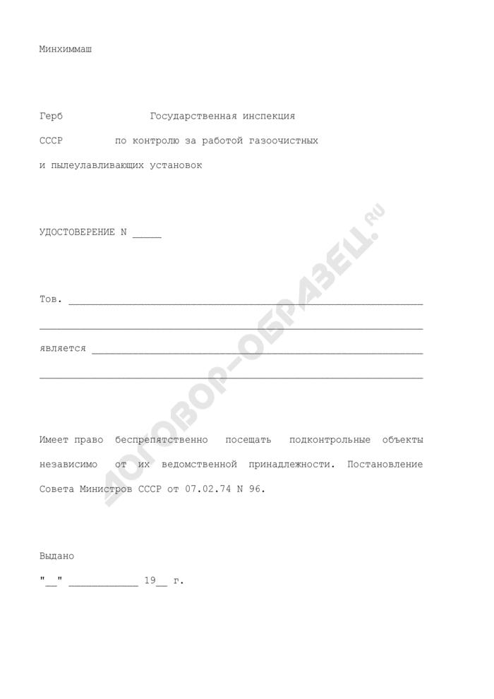 Удостоверение лица, имеющего допуск на объекты, подконтрольные Государственной инспекции СССР по контролю за работой газоочистных и пылеулавливающих установок. Страница 1