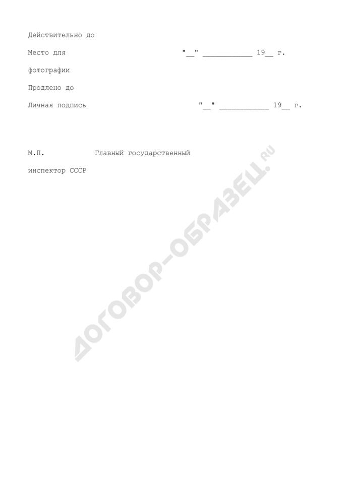 Удостоверение лица, имеющего допуск на объекты, подконтрольные Государственной инспекции СССР по контролю за работой газоочистных и пылеулавливающих установок. Страница 2