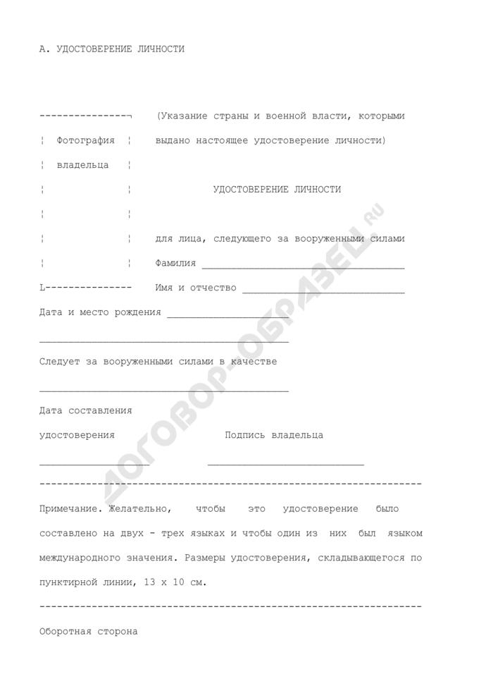 Удостоверение личности раненого и больного военнопленного. Страница 1