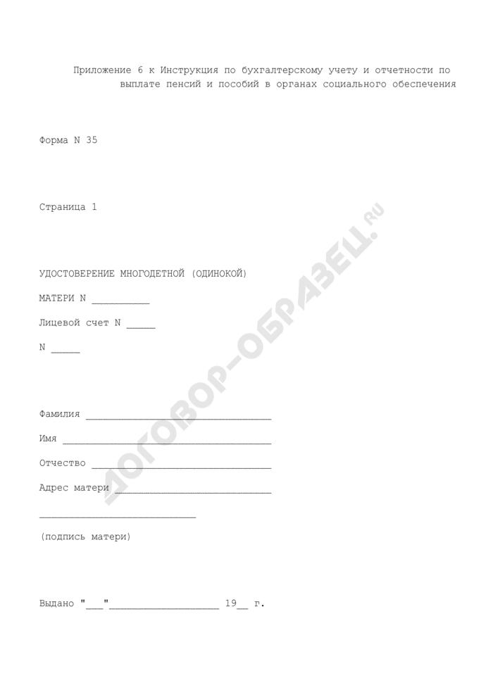 Удостоверение многодетной (одинокой) матери. Форма N 35. Страница 1
