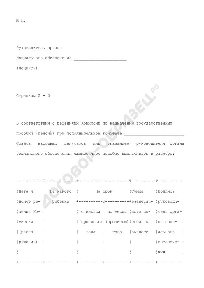 Удостоверение многодетной (одинокой) матери. Форма N 35. Страница 2