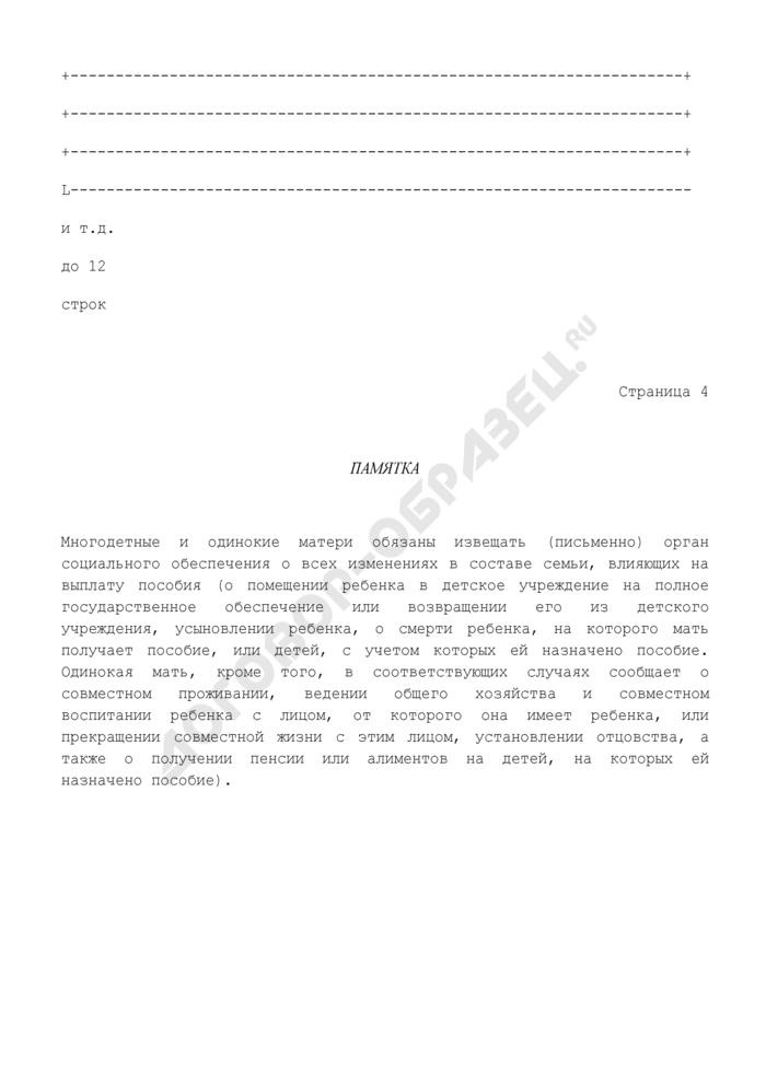 Удостоверение многодетной (одинокой) матери. Форма N 35. Страница 3