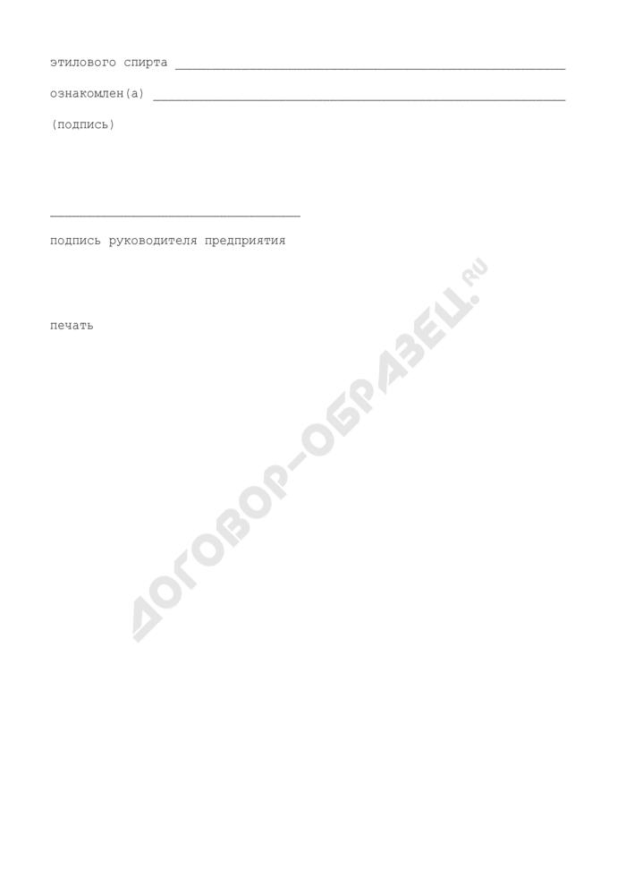Удостоверение на право участия в качестве представителя незаинтересованной организации в приемке спирта. Страница 2