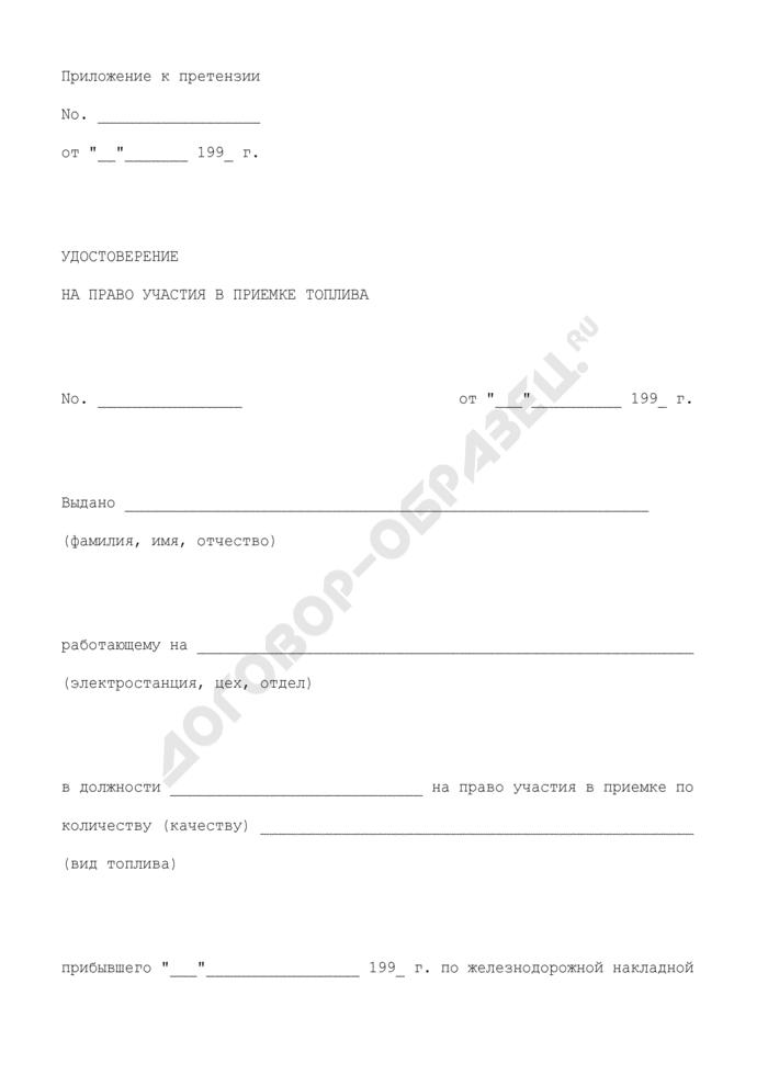 Удостоверение на право участия в приемке топлива на тепловых электростанциях (приложение к претензии о возмещении стоимости недостающего твердого топлива). Страница 1