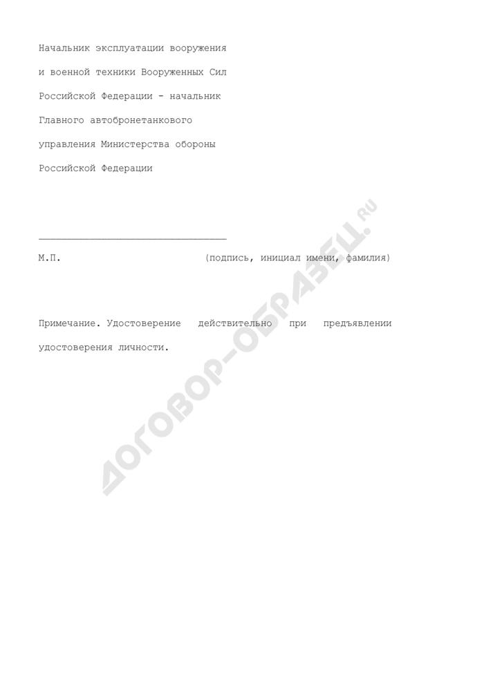 Удостоверение на право проведения работ по поиску вооружения и военной техники. Страница 2