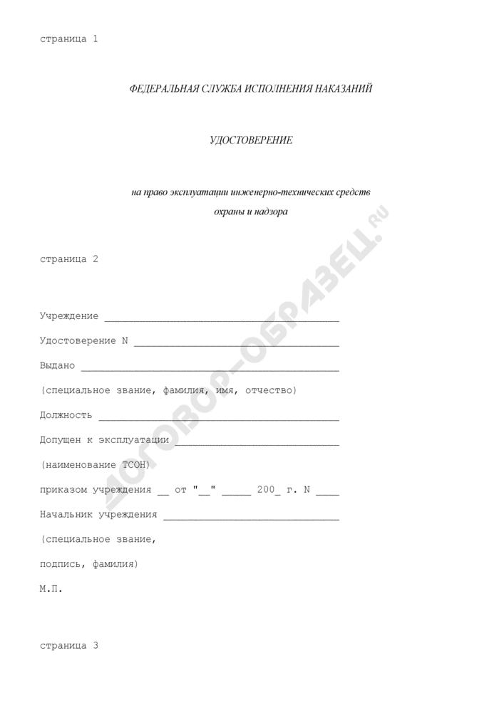 Удостоверение на право эксплуатации инженерно-технических средств охраны и надзора объектов уголовно-исполнительной системы. Страница 1