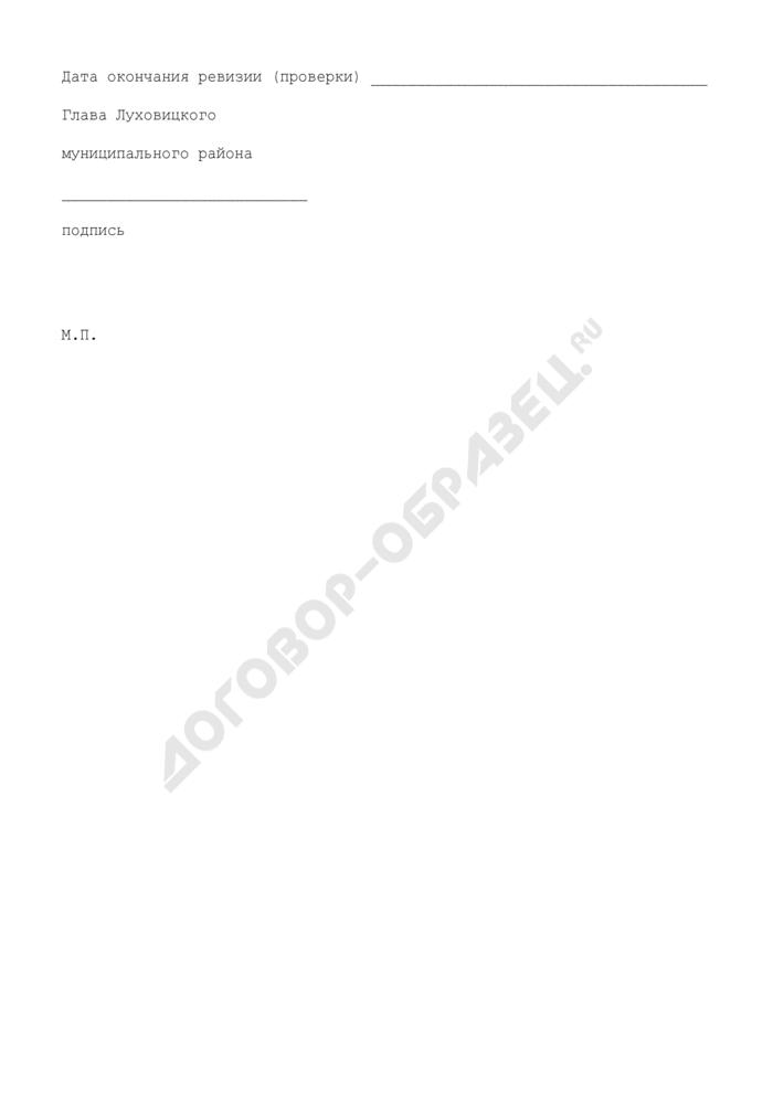 Удостоверение на проведение ревизии (проверки) организации Луховицкого муниципального района Московской области. Страница 2