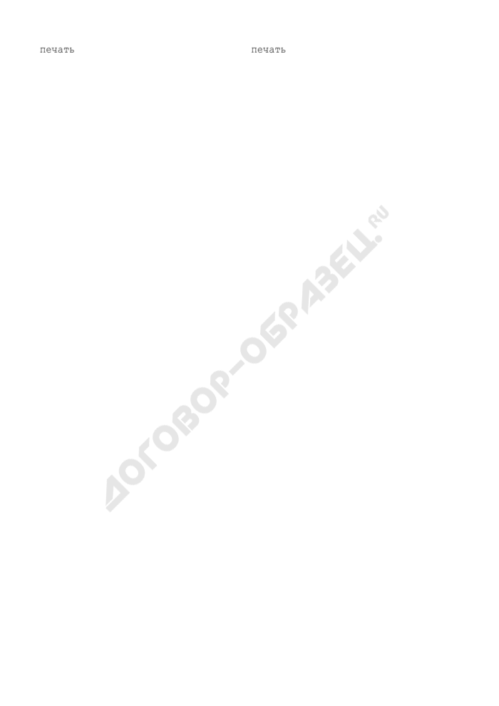 Командировочное удостоверение федерального государственного гражданского служащего системы Судебного департамента при Верховном Суде Российской Федерации. Страница 3