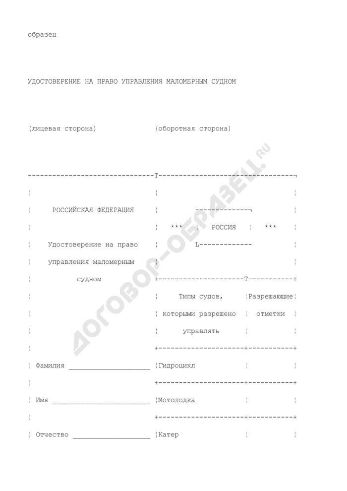Удостоверение на право управления маломерным судном (образец). Страница 1